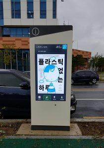 smart city kiosks installed in Daegu
