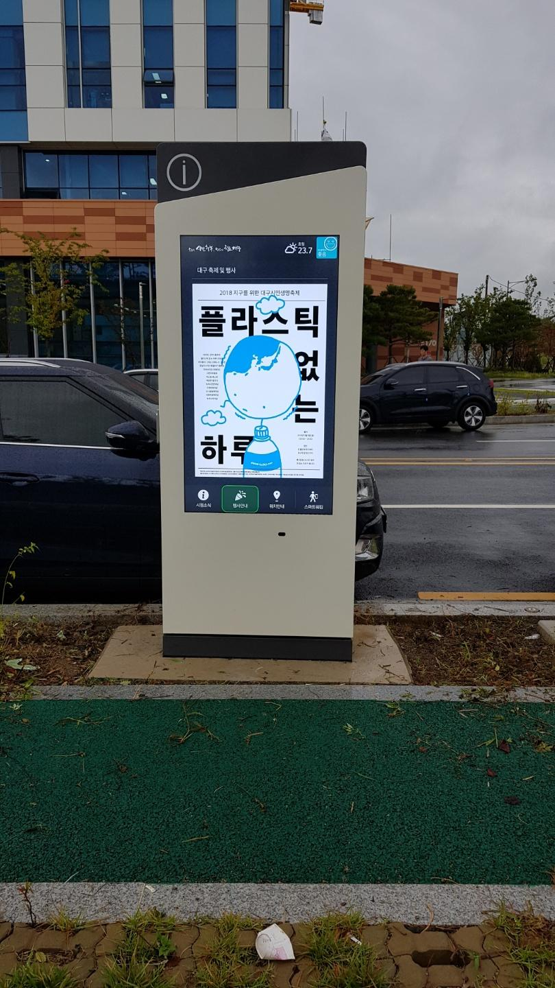 smart city kiosks installed in Daegu